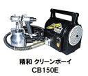 セイワ 温風低圧塗装機 クリーンボーイ CB-150E 標準セット 【精和産業】197152