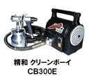 精和 温風低圧塗装機 クリーンボーイ CB-300E 標準セット 197230