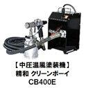 精和 温風低圧塗装機 クリーンボーイ CB-400E 標準セット
