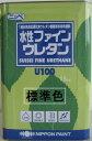水性ファインウレタンU100 標準色 15Kg缶【1液 水性 ウレタン 艶有り 日本ペイント】