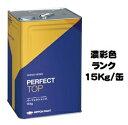 ニッペ パーフェクトトップ 日本塗料工業会濃彩色 15Kg缶【1液 水性 艶調整可能 日本ペイント】