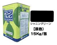 水性ファインウレタンU100原色(シャニングリーン)15Kg缶【1液水性ウレタン艶有り日本ペイント】