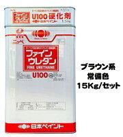 2液ファインウレタンU100255チョコ15Kgセット【日本ペイント】