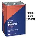 ニッペ ファインパーフェクトトップ 淡彩色 15Kg缶【1液 油性 艶調整可能 日本ペイント】