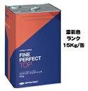 ニッペ ファインパーフェクトトップ 濃彩色 15Kg缶【1液 油性 艶調整可能 日本ペイント】