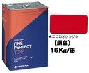 ニッペ ファインパーフェクトトップ 原色(エコロオレンジ) 15Kg缶【1液 油性 艶有り 日本ペイント】