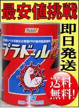 【最安値挑戦】プラドールZ 4kg 【選べる!赤・青・黒】【期間限定】送料無料