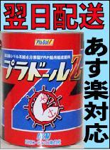 【あす楽】 プラドールZ 4kg ブルー (ヤマト運輸別途送料必要です。)【船底塗料】今すぐ塗れるローラーセットプレゼント 期間限定