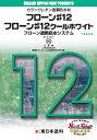 【送料無料】 フローン#12 18Kセット 各色 丸缶 ≪東日本塗料≫