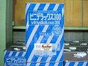 RoomClip商品情報 - 【送料無料】 ビニデラックス300 白 20kg (エコフラット70同等品) ≪関西ペイント≫