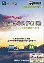 【送料無料】 パワーホルス (F4) 青 15kg ≪関西ペイント≫