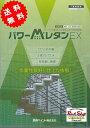 【送料無料】パワーMレタンEX B色  15Kセット ≪関西ペイント≫