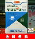 【送料無料】ケンエースG2 標準色 16kg ≪日本ペイント≫