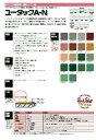 ユータックA-N 15K ≪日本特殊塗料≫