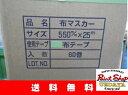 【送料無料】コロナマスカー 550×25m巻 60個入り≪好川産業≫