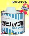 塩ビパイプ用 500G (缶)1箱(10本)【セメダイン】