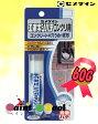 エポキシパテ コンクリ用 60G (ブリスター)1箱(5本)【セメダイン】