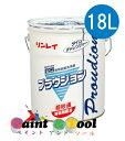 自動床洗浄機専用洗剤 プラウジョン 18L【リンレイ】