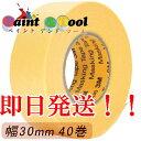 マスキングテープ No.243J Plus 30mm×18m 1箱(40巻)【3M(住友スリーエム株式会社)】