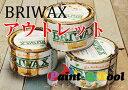 ブライワックス オリジナル カラーワックス アウトレット品(入荷時の液漏れ、汚れ、へこみ有)*品質に影響はありません。400ml 各色【BRIWAX】
