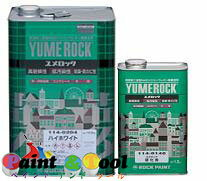 ユメロック ハイホワイト114-0204 (主剤)13.5kg 114-0140ユメロック(硬化剤) 1.5kg【ロックペイント】