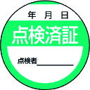ユニット 修理・点検標識 点検済証・10枚組・40Ф(80624)