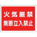 ユニット 高圧ガス標識 火気厳禁無断立入禁止・エコユニボード・450X600(82765)