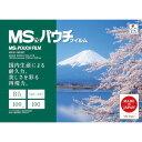 MS パウチフィルム MP10-192267(MP10192267)