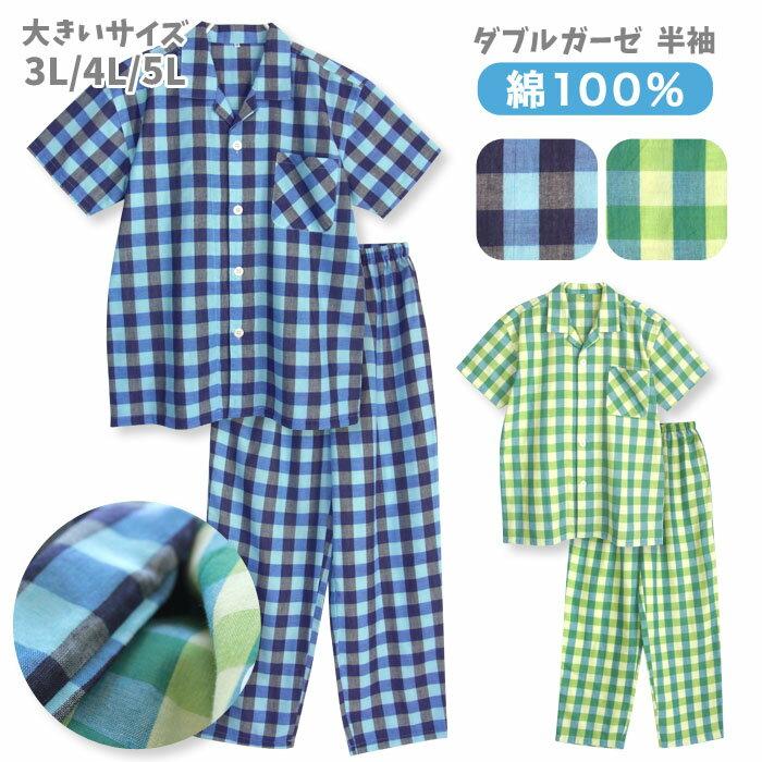 【綿100%】ダブルガーゼ 夏 半袖メンズパジャマ 大きいサイズ 先染めブロックチェック ブルー/グリーン 3L/4L/5L 前開き シャツタイプ おそろい