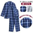 【綿100%】冬用 肩キルトで肩暖かい 長袖 メンズ パジャマ ふんわり柔らかなネル起毛