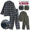 【綿100%】 冬用 長袖 メンズパジャマ ふんわり柔らかい2枚仕立ての厚手生地で暖かい