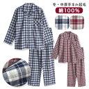 【綿100%】 冬用 長袖 メンズパジャマ ふんわり柔らかな厚手のネル起毛 チェック柄