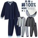 【春・秋】メンズ長袖パジャマ スウェット上下 総リブ仕様 ワンポイント刺繍♪内側が