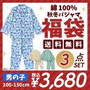 【送料無料】福袋 綿100%キッズパジャマ3点セット♪♪ 男の子のパジャマ 冬ネル起毛パ