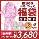 【送料無料】福袋 綿100%キッズパジャマ3点セット♪ 女の子のパジャマ 冬ネル起毛パジ