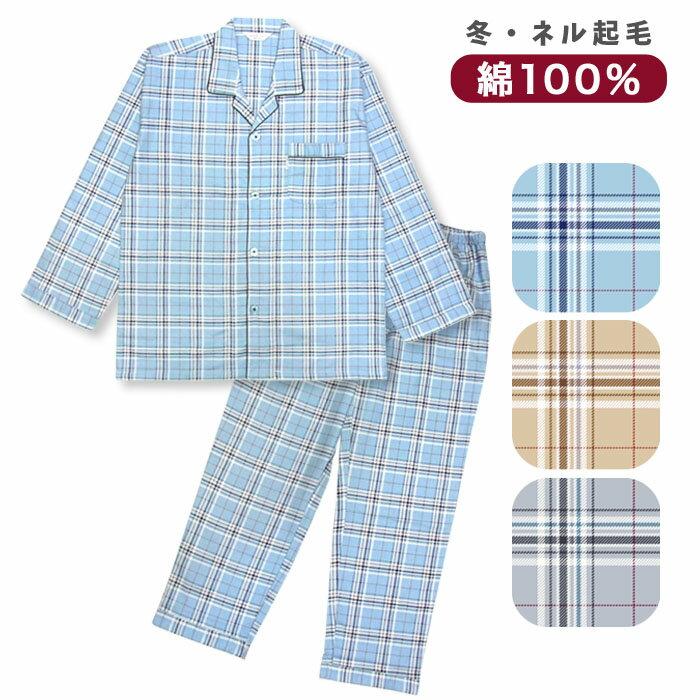【綿100%】 長袖 メンズパジャマ 冬用 ふんわり柔らかなネル起毛 チェック柄♪ 前開き シャツタイプ ボタン 部屋着・ルームウェア 紳士 男性用パジャマ