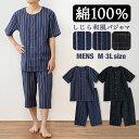 【綿100%】春・夏 半袖メンズパジャマ 薄手 しじら丸首シャツ ネイビー/ブルー/ブラ