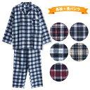【冬】長袖 メンズパジャマ 綿混素材 あったかネル起毛 チェック 選べる5柄 ネイビー