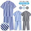 大きいサイズ【綿100%】春・夏 半袖メンズパジャマ ストラ...