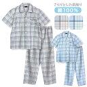 【綿100%】 春 夏 半袖メンズパジャマ チェック柄 さらりとした薄手パジャマ サックス/グレー M/L/LL