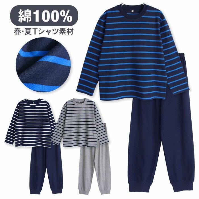 メール便なら送料無料綿100%春・夏長袖キッズパジャマボーイズ柔らかく軽い薄手の快適Tシャツパジャマ