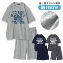 【綿100%】春・夏 半袖メンズパジャマ 柔らかく軽い薄手の快適Tシャツパジャマ アメ