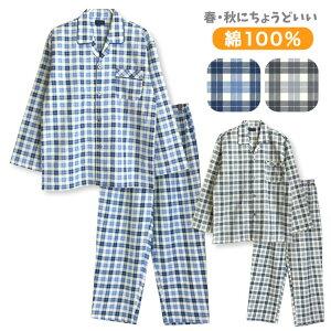 ぐっすり快眠 男性向けパジャマ