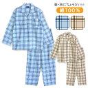 【綿100%】春・秋 長袖メンズパジャマ グレンチェック柄 春・秋に丁度よい厚さ ブル