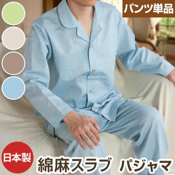 パンツのみご要望の方に。入院用の替えパンツ、スリーパーのパンツスタイルにも。パンツ単品でお買い求め頂けます。【メンズ】 【先染め綿麻】