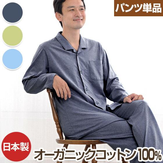 パンツのみご要望の方に。入院用の替えパンツ、スリーパーのパンツスタイルにも。パンツ単品でお買い求め頂けます。【メンズ】 【天竺ニット】
