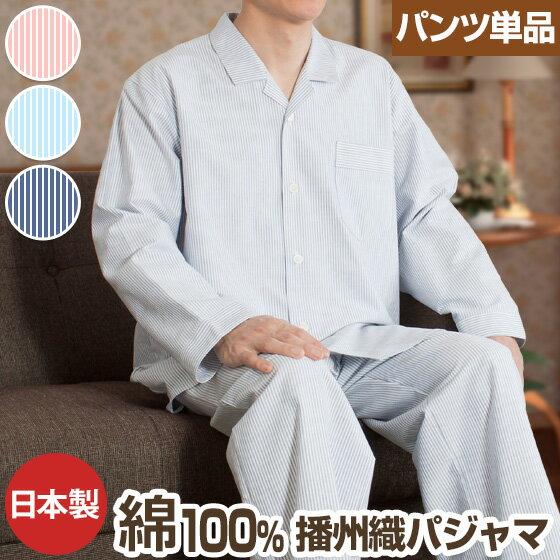 パンツのみご要望の方に。入院用の替えパンツ、スリーパーのパンツスタイルにも。パンツ単品でお買い求め頂けます。【メンズ】 【オックスフォード】