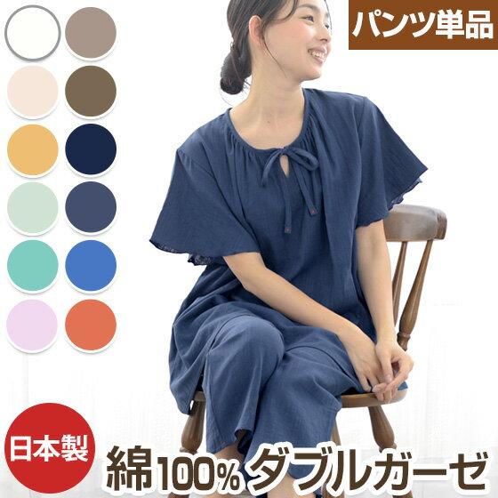 【七分丈/裾メロー】パンツのみご要望の方に。入院...の商品画像