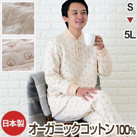 おくるみパジャマ 赤ちゃんのおくるみで作ってしまいました オーガニックコットン メンズ パジャマ 長袖 かぶり リブ付き ナイティ ルームウェア (ねまき ペア ギフト 部屋着 ルームウエア ルームウェアー 暖かい あったか 冬用) あす楽対応 送料無料