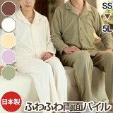 日本制造的双长袖睡衣(或一堆)20%折扣耆英日对2010年的长袖睡衣(或一堆)[明天]为近畿容易)[2010]耆英节特别[日本製 !ふわふわ両面パイル地 パジャマレディース メンズ 男女兼用 長袖 テーラーカラータイプナイ
